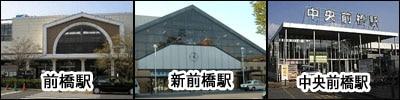 前橋駅の種類の画像