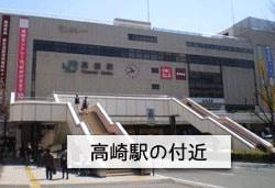 高崎駅付近の画像