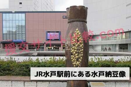 茨城県の援交スポット「水戸納豆像」の画像