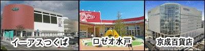 茨城のショッピング施設の画像