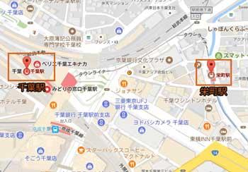 千葉駅と栄町駅の画像
