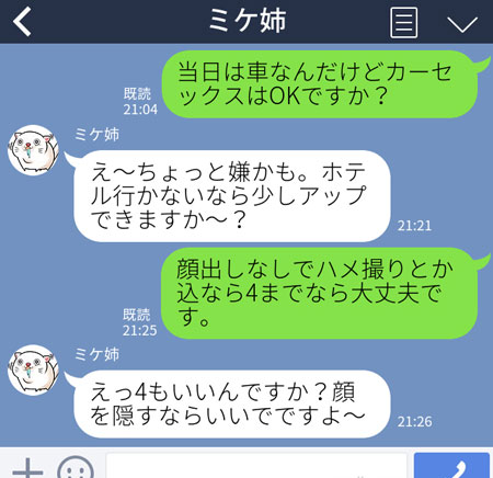 東京の援交体験談のLINEでやり取りした内容の画像