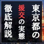 東京 援交