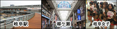 岐阜駅周辺の画像