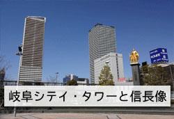 岐阜シティタワーの画像