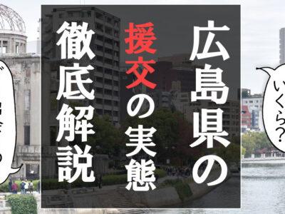 広島 援交