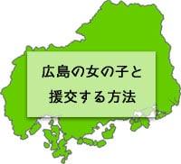 広島県の地図の画像
