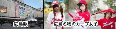 広島駅とカープ女子の画像