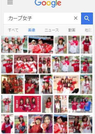 カープ女子の検索結果の画像