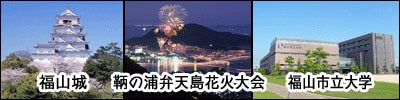 福山市の特徴を紹介する画像