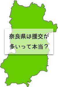 奈良県の地図の画像