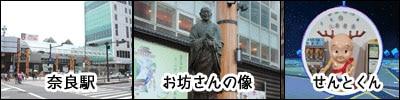 奈良駅付近の待ち合わせスポットの画像