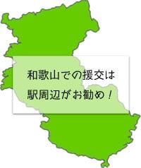 和歌山県の地図の画像