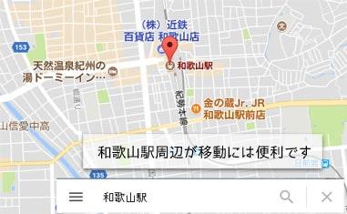和歌山駅の周辺の画像