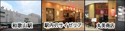 和歌山駅周辺のスポット画像