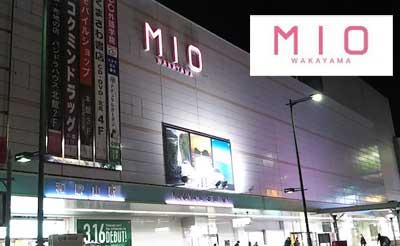 和歌山ミオの画像