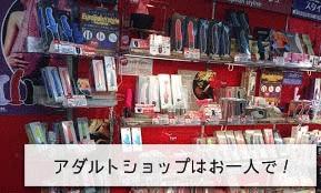 和歌山のアダルトショップの画像