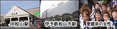 松山駅と松山市駅の違いと愛媛の女性の画像