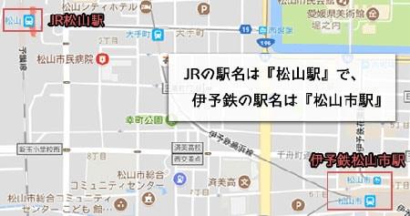 松山の駅名の違いがわかるマップ画像