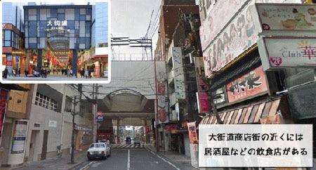 大街道商店街の様子がわかる画像