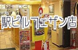 盛岡駅ビル フェザン画像