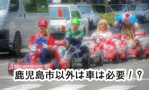鹿児島市以外の援交は車移動が大事な画像