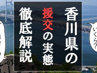 香川 援交