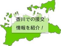 香川県の地図の画像