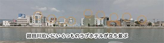 詰田川沿いのラブホテルの画像