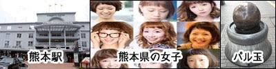 熊本駅と熊本女性の画像