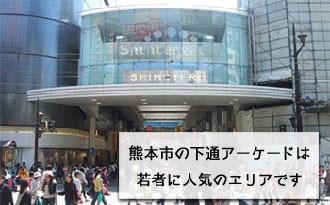 熊本市の下通アーケードの画像