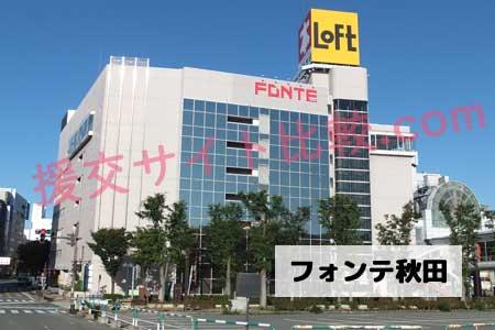 秋田県の援交スポット「フォンテAKITA」の画像