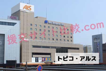秋田県の援交スポット「トピコ&アルス」の画像