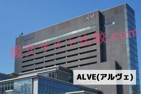 秋田県の援交スポット「秋田拠点センターALVE」の画像