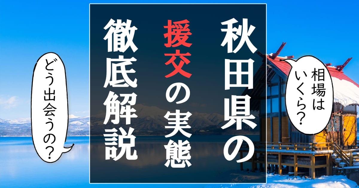 秋田 援交