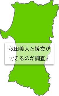 秋田県の地図の画像