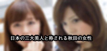 綺麗な女性が多い秋田の画像