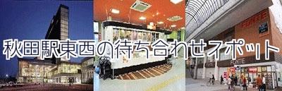 秋田駅周辺の待ち合わせスポットの画像