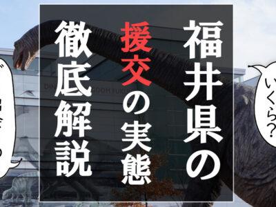 福井 援交
