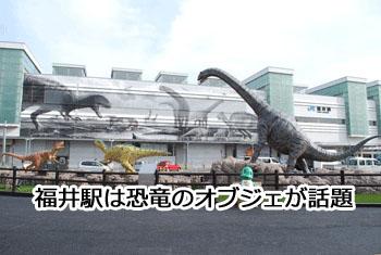 福井駅の恐竜オブジェの画像