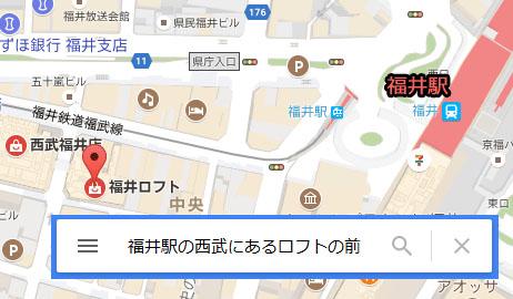 福井駅の近く西部ロフト前の画像