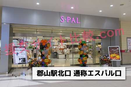 福島県の援交スポット「S-PAL福島」の画像