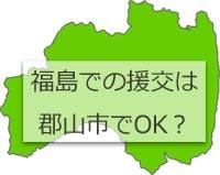 福島県の地図の画像