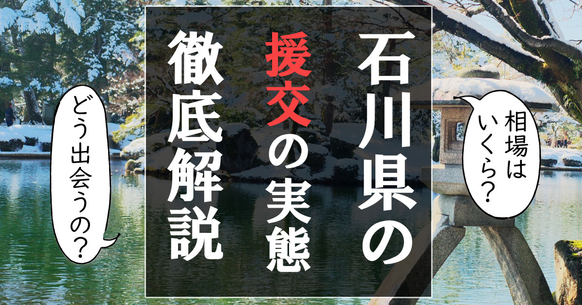 石川 援交
