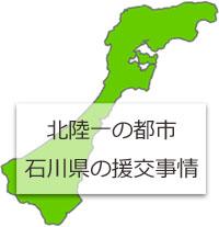 石川県の地図の画像