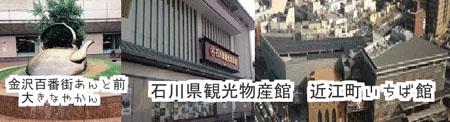 金沢百番街と大きなやかんの画像