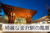 金沢駅の風景画像