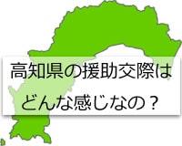 高知県の地図の画像