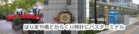 はりやま橋とからくり時計の画像