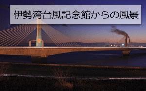 伊勢湾台風記念館からの風景の画像
